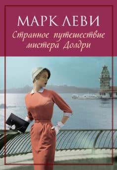 «Странное путешествие мистера Долдри» Марк Леви