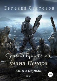 «Судьба Еросы из «Клана Печора»» Евгений Синтезов