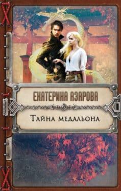 «Тайна медальона» Екатерина Азарова