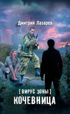 «Вирус Зоны. Кочевница» Дмитрий Владимирович Лазарев