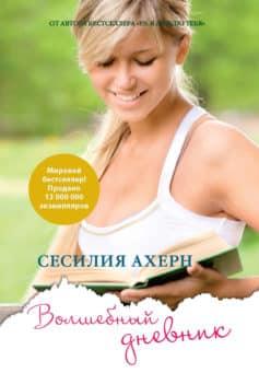 «Волшебный дневник» Сесилия Ахерн
