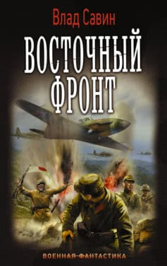 «Восточный фронт» Владислав Олегович Савин