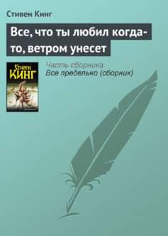 «Все, что ты любил когда-то, ветром унесет» Стивен Кинг