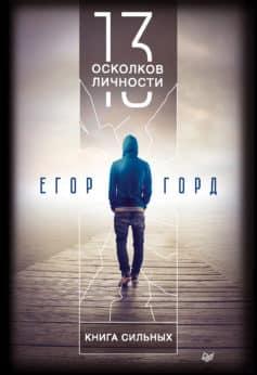 «13 осколков личности. Книга сильных» Егор Горд