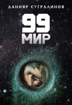 «99 мир» Данияр Сугралинов