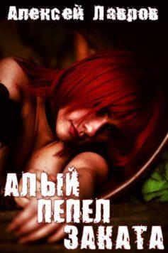 «Алый пепел заката» Алексей Лавров