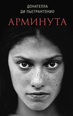 «Арминута» Донателла Ди Пьетрантонио