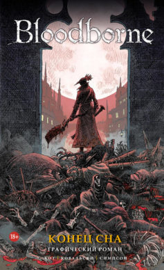 «Bloodborne. Конец Сна» Алеш Кот