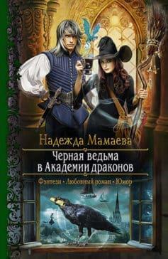 «Черная ведьма в Академии драконов» Надежда Николаевна Мамаева