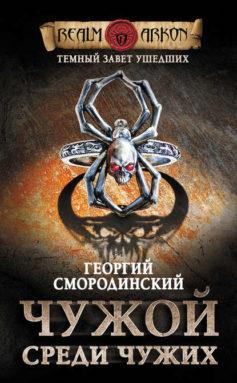«Чужой среди чужих» Георгий Георгиевич Смородинский