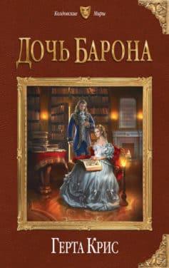 «Дочь барона» Герта Крис