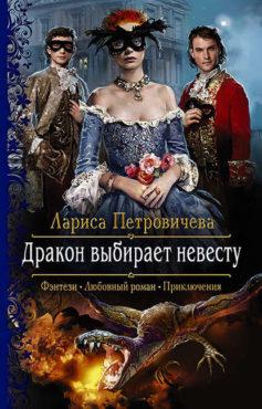 «Дракон выбирает невесту» Лариса Петровичева