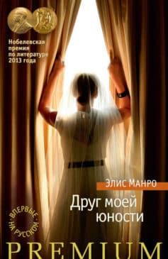 «Друг моей юности (сборник)» Элис Манро