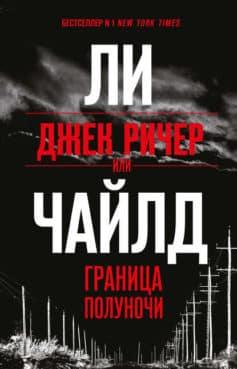 «Джек Ричер, или Граница полуночи» Ли Чайлд