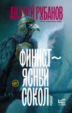 «Финист – ясный сокол» Андрей Рубанов