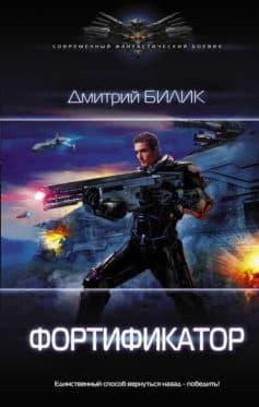 «Фортификатор» Дмитрий Александрович Билик