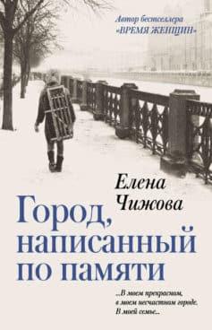 «Город, написанный по памяти» Елена Чижова