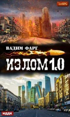 «Излом 1.0» Вадим Фарг