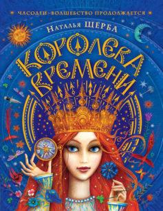 «Королева Времени» Наталья Васильевна Щерба