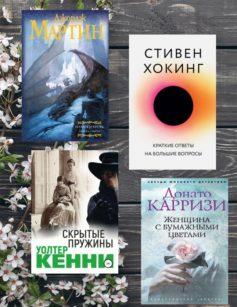 Лучшие книги 2019 года