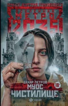 «Метро 2035: Муос. Чистилище» Захар Петров
