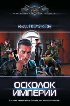 «Осколок империи» Влад Поляков