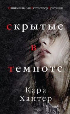 «Скрытые в темноте» Кара Хантер