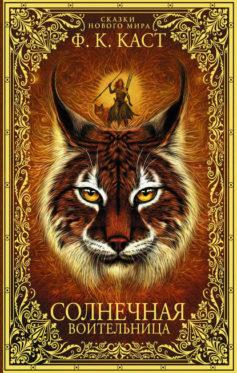 Книга богиня легенды филис кристина каст купить, скачать, читать.