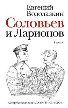 «Соловьев и Ларионов» Евгений Германович Водолазкин