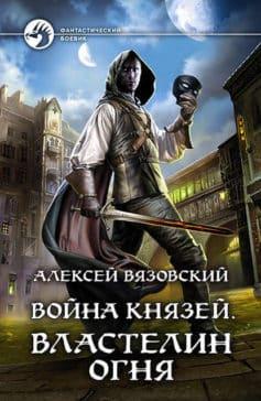 «Война князей. Властелин Огня» Алексей Вязовский