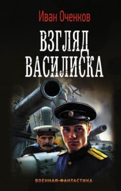 «Взгляд василиска» Иван Оченков