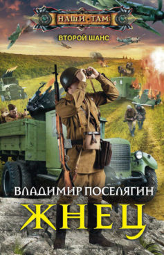 «Жнец» Владимир Поселягин