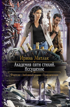 «Академия пяти стихий. Иссушение» Ирина Александровна Матлак