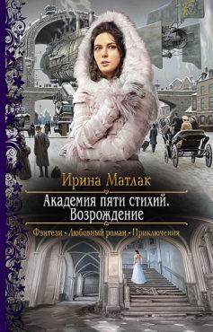 «Академия пяти стихий. Возрождение» Ирина Александровна Матлак