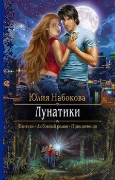 «Лунатики» Юлия Набокова