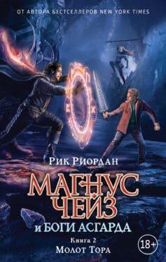 «Магнус Чейз и боги Асгарда. Книга 2. Молот Тора» Рик Риордан