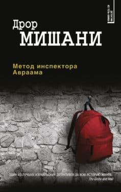 «Метод инспектора Авраама» Дрор Мишани