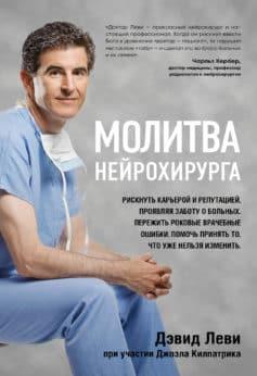 «Молитва нейрохирурга» Дэвид Леви, Джоэл Килпатрик