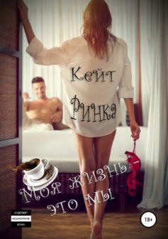 «Моя жизнь – это мы» Кейт Ринка