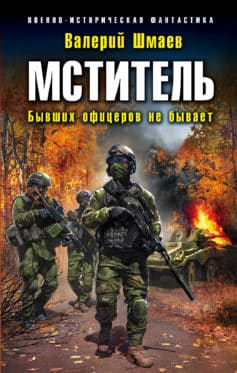«Мститель. Бывших офицеров не бывает» Валерий Шмаев