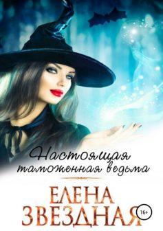 «Настоящая таможенная ведьма» Елена Звёздная
