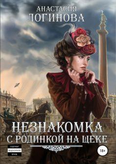 «Незнакомка с родинкой на щеке» Анастасия Александровна Логинова