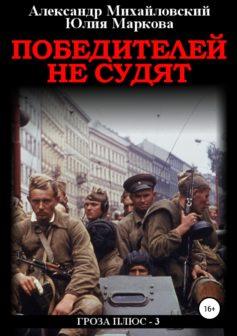 «Победителей не судят» Юлия Викторовна Маркова, Александр Борисович Михайловский