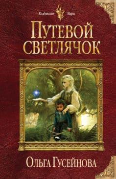 «Путевой светлячок» Ольга Вадимовна Гусейнова