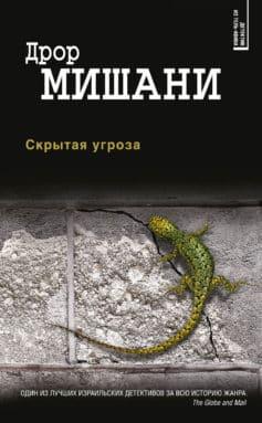 «Скрытая угроза» Дрор Мишани