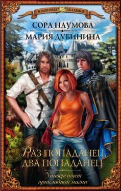 «Университет прикладной магии. Раз попаданец, два попаданец» Сора Наумова, Мария Дубинина
