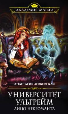 «Университет Ульгрейм. Лицо некроманта» Анастасия Левковская