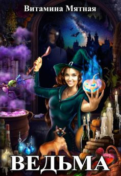 «Ведьма» Витамина Мятная