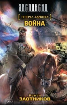 «Война» Роман Злотников