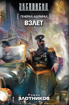 «Взлет» Роман Злотников